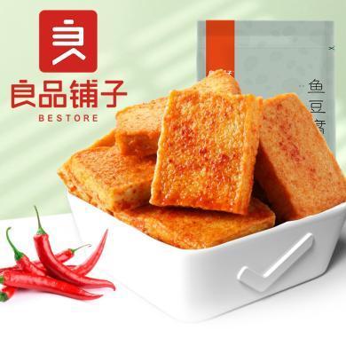 【99元任選12件】良品鋪子-魚豆腐170gx1袋網紅零食小吃辣味豆腐干休閑小包裝