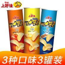 上好佳醇脆薯片三连罐装((100g*3))