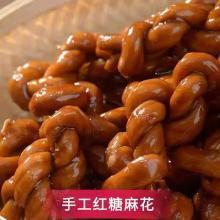 【廣西特產】土特產 貝江村廣西柳州融水 手工紅糖小麻花 250g每袋