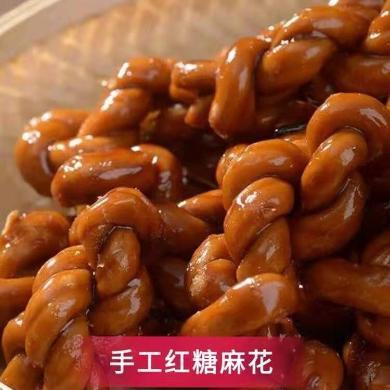 【广西特产】土特产 贝江村广西柳州融水 手工红糖小麻花 250g每袋