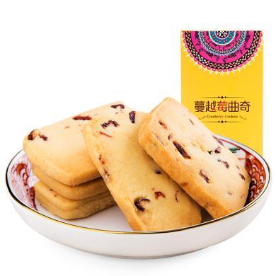 楼兰蜜语 蔓越莓曲奇饼120g饼干糕点点心办公室小零食年货