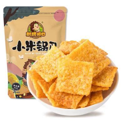 刺猬阿甘 小米锅巴 零食小吃90g*2袋