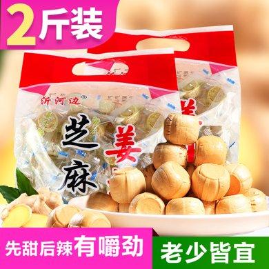 【山東特產】姜糖2斤姜汁糖500g*2山東特產生姜零食老姜