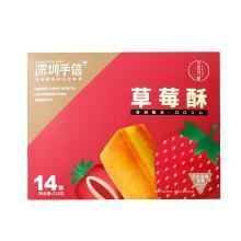 自然方程草莓酥(210g)