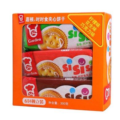 嘉頓時時食夾心餅干混合裝(300g)(300g)