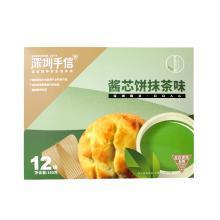 自然方程酱芯饼(抹茶味)(160g)