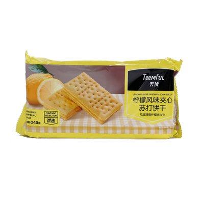 ¥天優檸檬雙層蘇打夾心餅(240g)