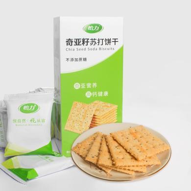 怡力奇亞籽蘇打餅干咸味孕婦食品零食YL11-001