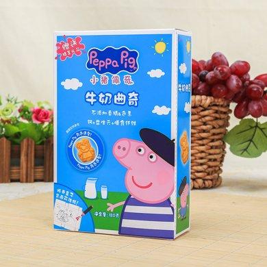 小猪佩奇牛奶曲奇JK1(120g)