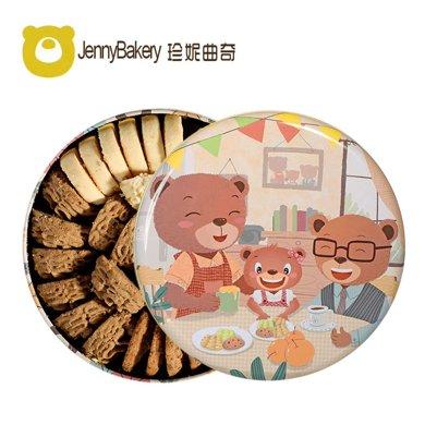 珍妮曲奇小熊饼干咖啡奶油港四味铁盒罐装320克