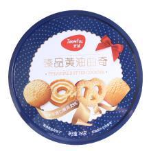 天优臻品黄油曲奇(908g)
