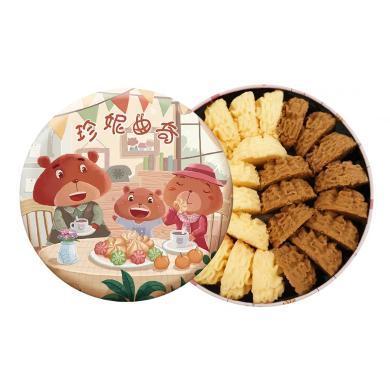 【顺丰包邮】珍妮曲奇 双花双味320g 手工曲奇饼干点心