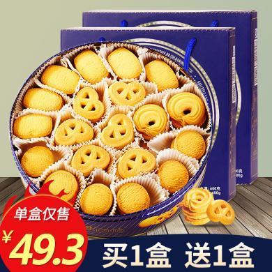 【买1盒送1?#23567;?#20248;尚优品黄油曲奇饼干整箱礼盒装600g网红铁盒散装