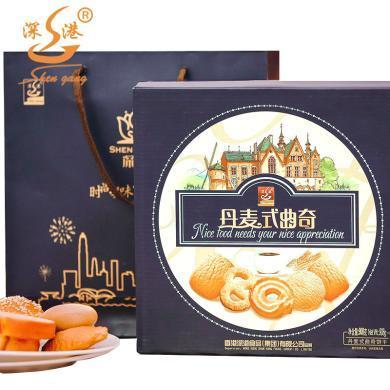 深港丹麥風味黃油曲奇餅干908g鐵盒裝年貨禮盒網紅零食早餐批發