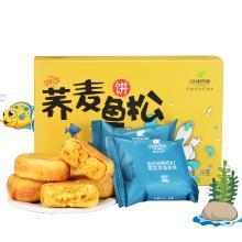 问候自然 鱼肉松饼零食黑苦荞非油炸零食小孩办公室健康营养食品360g盒装
