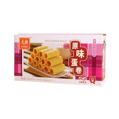 元朗原味蛋卷(150g)(150g)
