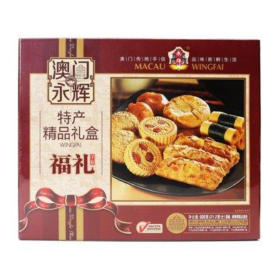 澳門永輝特產精品禮盒(600g)