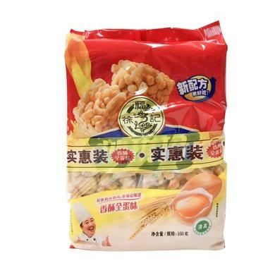 徐福記雞蛋香酥沙琪瑪(160g*2)