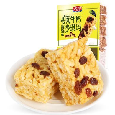 名沙沙琪玛(香蕉牛奶葡萄味)JK1(500g)