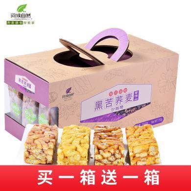 買一箱送一箱的小零食問候自然苦蕎沙琪瑪薩其馬老人早餐食品營養健康休閑糕點心