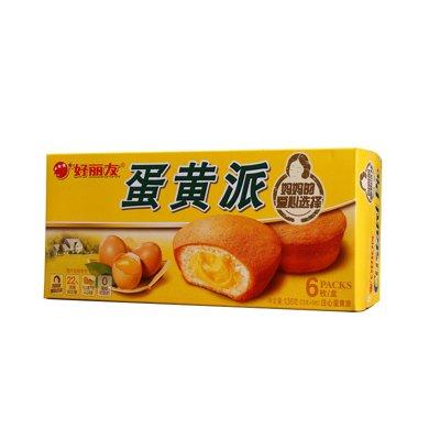 好麗友蛋黃派(注心餅)6枚(138g)
