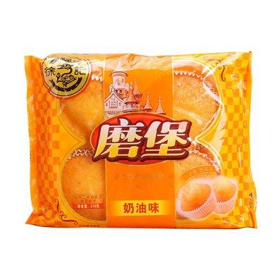 徐福記奶油味磨堡蛋糕(210g)