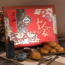 盛园祥【和美人家】月饼礼盒装中秋送礼员工福利广式月饼批发硬盒