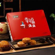 盛园祥【幸福满满】中秋月饼礼盒装6只 厂家直销广式月饼