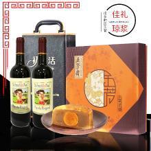 【红酒月饼组合】五芳斋-五芳年华 月饼礼盒540g+法国进口红鼻子干红葡萄酒750ml*2支皮盒装