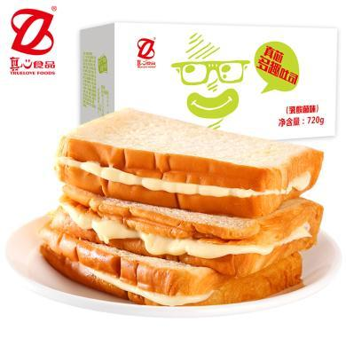 真心吐司面包720g 整箱面包網紅早餐營養食品全麥蛋糕點 條碼6926396117778