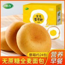 怡力全麦面包软式面包低粗粮无糖精0蔗糖0早餐卡热量脂肪面包整箱YL56-001