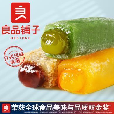 【良品鋪子-爆漿麻薯150g】糯米糍手工抹茶點心糕點零食小吃