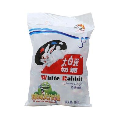 大白兔奶糖227g(227g)