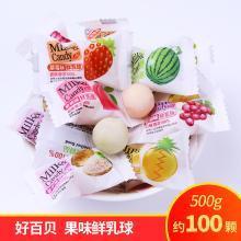 糖果小零食奶糖年貨散裝混合口味網紅脆皮鮮乳球結婚喜糖水果軟糖