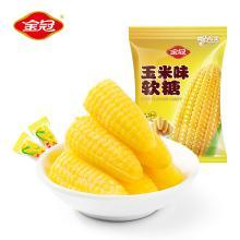 金冠玉米糖468g 玉米味橡皮糖果喜糖玉米糖软糖散装包邮批发