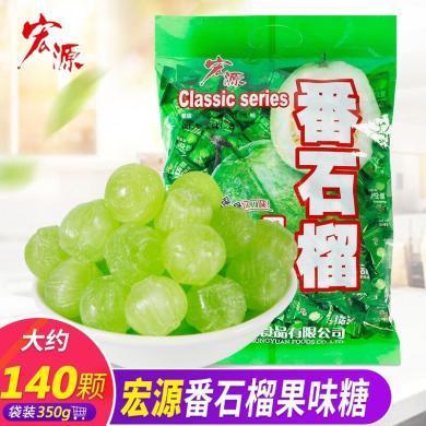 宏源番石榴果味糖350g休闲零食招待糖果硬糖喜糖水果味糖果酸糖果