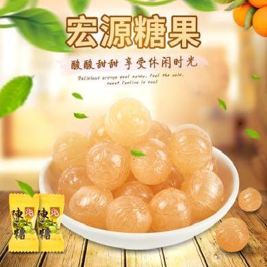 宏源陳皮糖355g*1袋斤裝懷舊小零食酸甜話梅糖硬糖散裝喜糖水果糖果