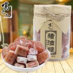 【潮州特产】噶己人潮汕手工软糖80后经典怀旧零食猪油糖400g传统特产休闲零食