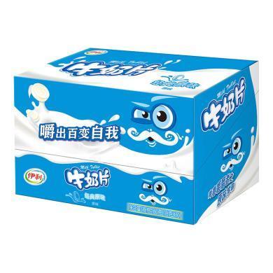 伊利奶片原味160g*2盒 兒童干吃牛奶片