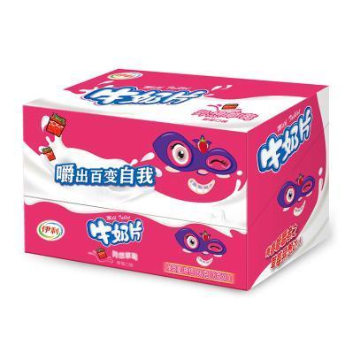 伊利奶片草莓味160g*2盒 儿童干吃牛奶片