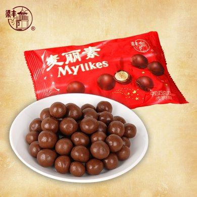梁豐麥麗素牛奶巧克力80g*10包懷舊兒童零食品