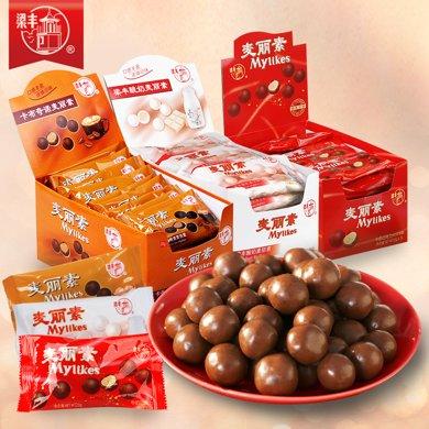梁豐麥麗素牛奶巧克力豆兒童懷舊零食品24包裝,多口味可選
