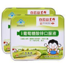 白云山星群葡萄糖酸鋅口服液30支*2盒 補鋅嬰幼兒兒童青少年成人