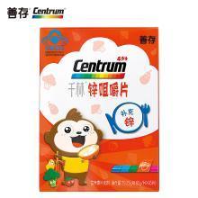 兒童補鋅 CENTRUM/善存 千林R鋅咀嚼片 0.65g/片*45片