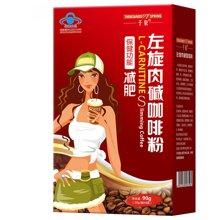 【拍1發3 原品】千泉 左旋肉堿咖啡粉1盒 減肥瘦身燃脂 頑固型非酵素青汁