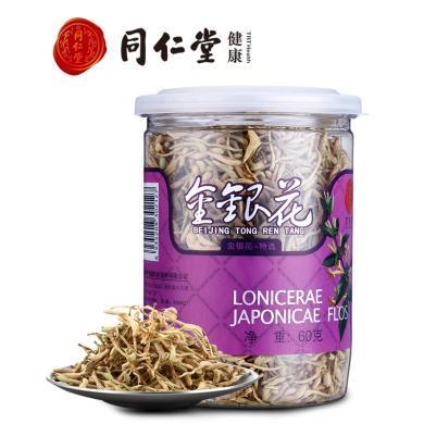 北京同仁堂金銀花茶60g 精選養生茶花草茶金銀花茶葉正品代用茶