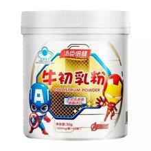 湯臣倍健牛初乳粉-迪士尼漫威裝(60袋)30g(500mg/袋 × 60袋)