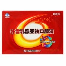 哈藥六 樸雪乳酸亞鐵口服液 10ml/支*90支禮盒裝 改善營養性貧血