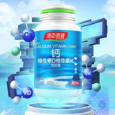 湯臣倍健鈣維生素D維生素K軟膠囊液體鈣1000mg/粒 × 100粒