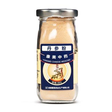 康美 丹參粉 道地山東產 丹參粉88g/瓶 可搭配三七粉山楂粉黃芪粉